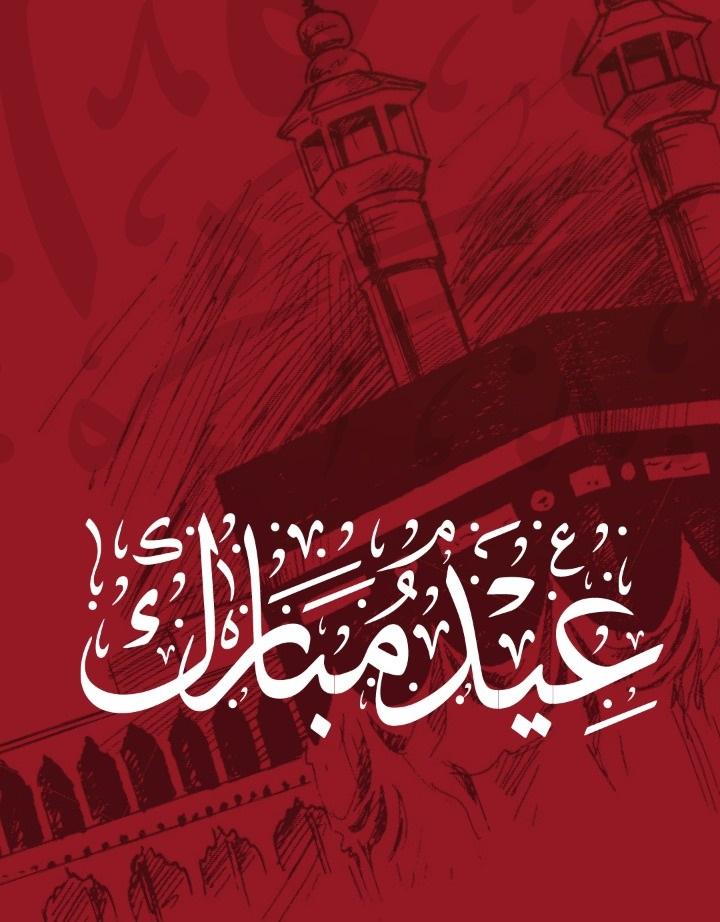 تهنئه عيد الأضحى المبارك